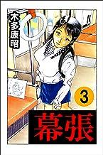 表紙: 幕張 3 (highstone comic) | 木多 康昭
