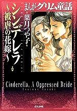シンデレラ~被虐の花嫁~ (まんがグリム童話)