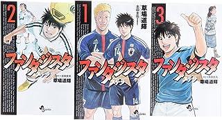 ファンタジスタ ステラ コミック 1-3巻セット (少年サンデーコミックス)