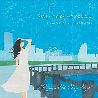 『やさしい風が吹いたら/愛になる』小田和正 オルゴール作品集