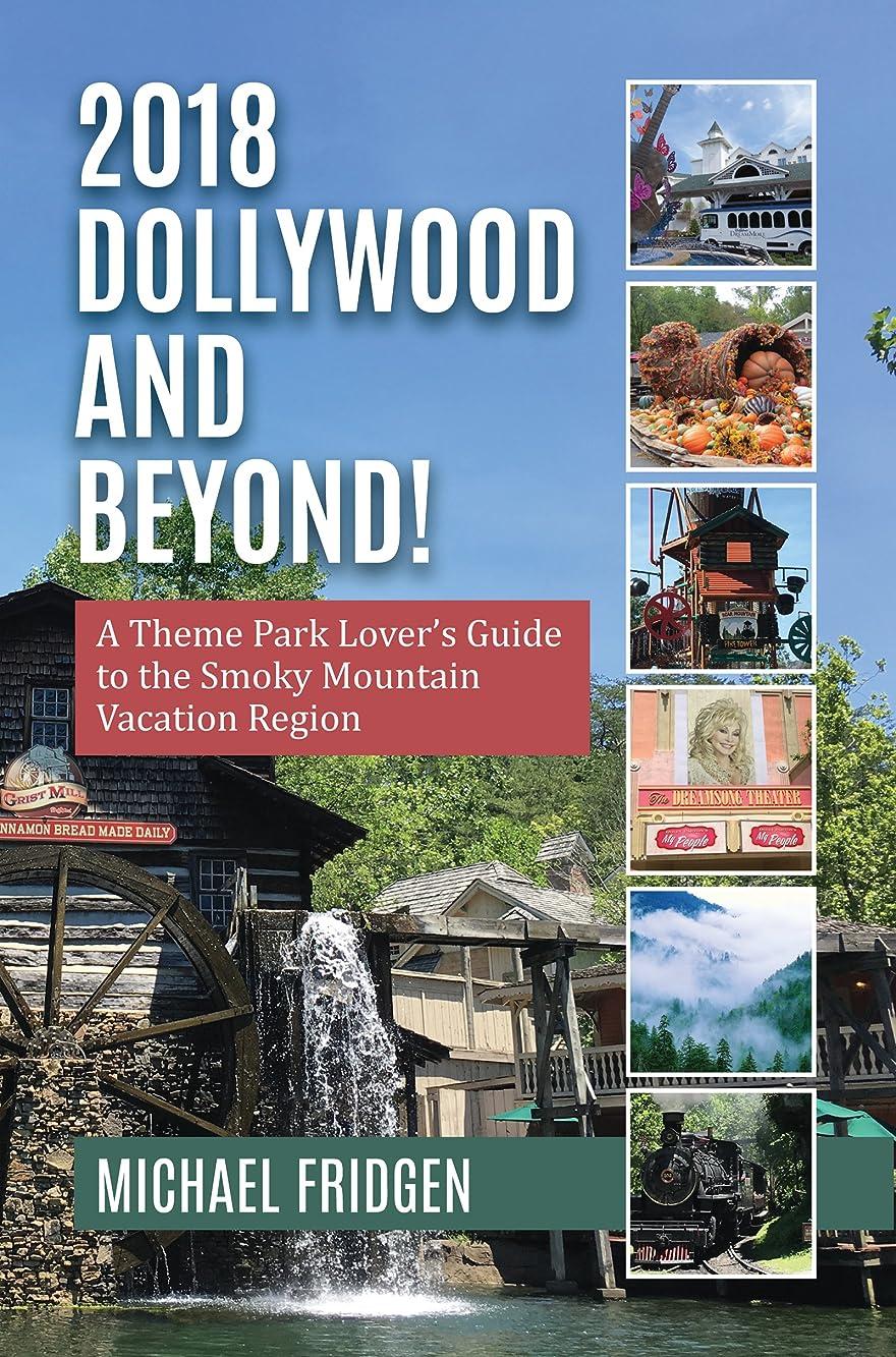 収束耐えるただ2018 Dollywood and Beyond! A Theme Park Lover's Guide to the Smoky Mountain Vacation Region (English Edition)