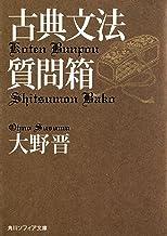 表紙: 古典文法質問箱 (角川ソフィア文庫) | 大野 晋