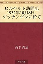 表紙: ヒルベルト訪問記 1932年10月8日,ゲッチンゲンに於て   高木 貞治