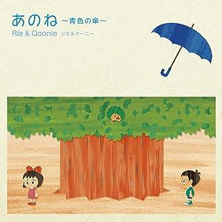 あのね~青色の傘~ ピアノ・バージョン カラオケ