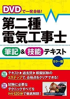 DVDで一発合格! 第二種電気工事士 筆記&技能テキスト カラー版【DVD無しバージョン】...