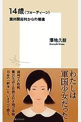 14歳〈フォーティーン〉満州開拓村からの帰還 (集英社新書) Kindle版