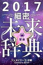 2017年占星術☆細密未来辞典蟹座 (得トク文庫)