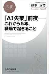 「AI失業」前夜――これから5年、職場で起きること (PHPビジネス新書) Kindle版