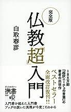 表紙: 完全版 仏教「超」入門   白取春彦