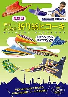 最新型 世界一よく飛ぶ折り紙ヒコーキ