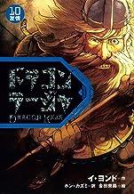 表紙: ドラゴンラージャ〈10〉友情 | 金田榮路