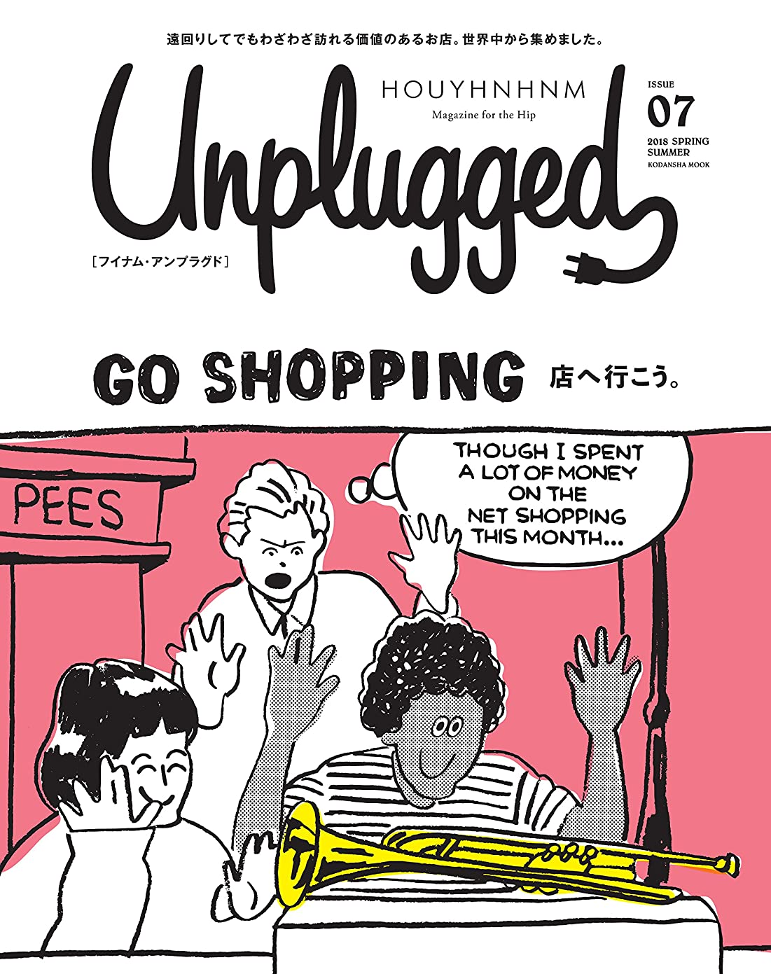 耳生き返らせるマナーHOUYHNHNM Unplugged ISSUE 07 2018 SPRING SUMMER [雑誌] (講談社 Mook(J))