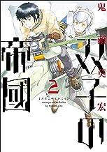 表紙: 双子の帝國 2巻: バンチコミックス | 鬼頭 莫宏