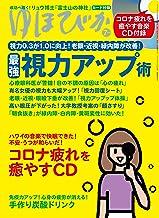 ゆほびか2020年7月号 [雑誌]