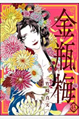 まんがグリム童話 金瓶梅 (45) Kindle版