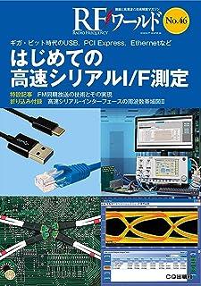 RFワールド No.46 はじめての高速シリアルI/F測定