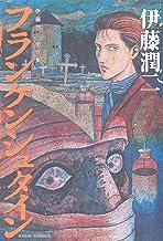 伊藤潤二傑作集(10) フランケンシュタイン (朝日コミックス)