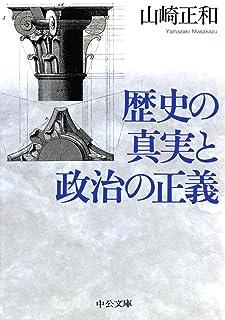歴史の真実と政治の正義 (中公文庫)