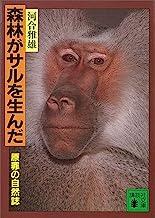 表紙: 森林がサルを生んだ 原罪の自然誌 (講談社文庫) | 河合雅雄