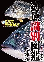 表紙: 釣魚識別図鑑-ここで見分けよう (釣り人のための遊遊さかな) | 中坊 徹次