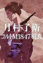 表紙: コルトM1847羽衣 (文春文庫) | 月村 了衛