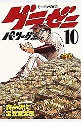 グラゼニ~パ・リーグ編~(10) (モーニングコミックス) Kindle版