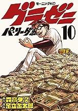 グラゼニ~パ・リーグ編~(10) (モーニングコミックス)