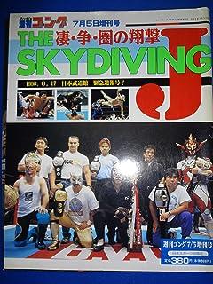 週刊ゴング7月5日増刊号 THESKYDIVING 凄・争・圏の翔撃