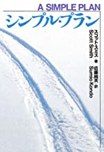 表紙: シンプル・プラン (扶桑社BOOKSミステリー)   スコット・スミス