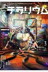 鍵つきテラリウム(3) (メテオCOMICS) Kindle版