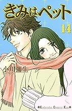 表紙: きみはペット(14) (Kissコミックス)   小川彌生
