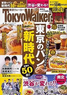 東京ウォーカー2019年11月号