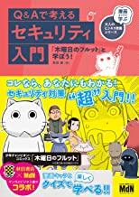 表紙: Q&Aで考えるセキュリティ入門 「木曜日のフルット」と学ぼう! | 宮田 健