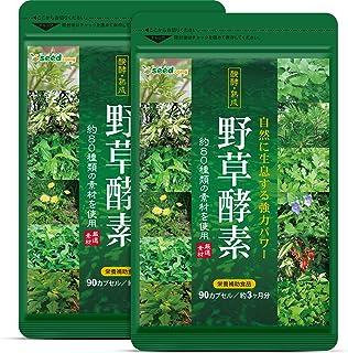 シードコムス 野草酵素 サプリメント 約6ヵ月分 180粒 野菜 野草 果物 発酵 熟成 ダイエット