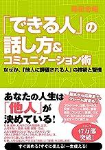 表紙: 「できる人」の話し方&コミュニケーション術 できる人シリーズ | 箱田忠昭