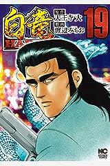 白竜HADOU 19 Kindle版