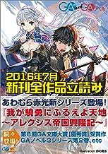 GA文庫&GAノベル2016年7月の新刊 全作品立読み(合本版) (GA文庫)