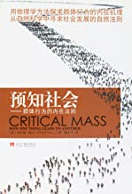 Critical Mass:How One Thing Leads to Another (Chinese Edition)