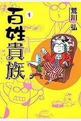 百姓貴族(1) (ウィングス・コミックス) Kindle版