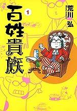 表紙: 百姓貴族(1) (ウィングス・コミックス) | 荒川弘
