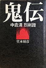 鬼伝―中倉清烈剣譜