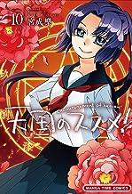 天国のススメ! (10) (まんがタイムコミックス)