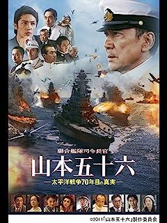 聯合艦隊司令長官 山本五十六 —太平洋戦争70年目の真実—