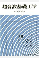 超音波基礎工学 (1981年) 単行本
