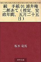 表紙: 続 手紙 01 清井権二郎あて(推定、安政年間、五月二十五日) | 坂本 竜馬