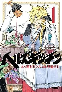 ヘルズキッチン(1) (月刊少年ライバルコミックス)