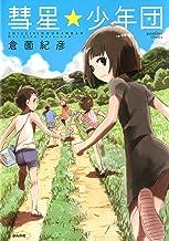 表紙: 彗星★少年団 (ぶんか社コミックス) | 倉薗紀彦