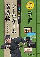 表紙: 忍者増田のレトロゲーム忍法帖 | 忍者 増田