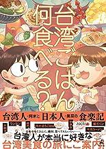 表紙: 台湾ごはん何食べる? 台湾人・阿米と日本人・美菜の食楽記 (幻冬舎単行本) | AKRU