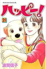 ハッピー!(21) (BE・LOVEコミックス) Kindle版